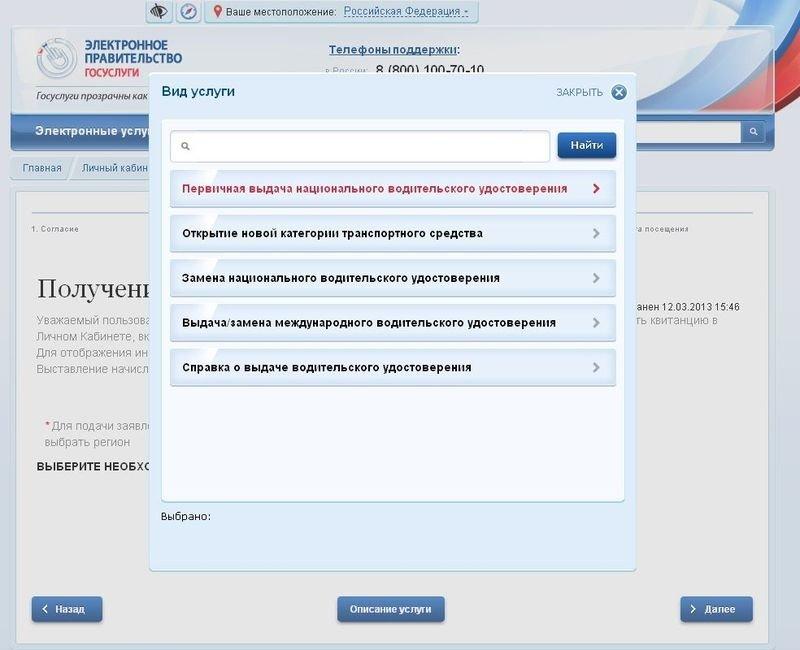 Справка на получение водительского удостоверения в Талдоме